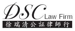 DSC Law Firm